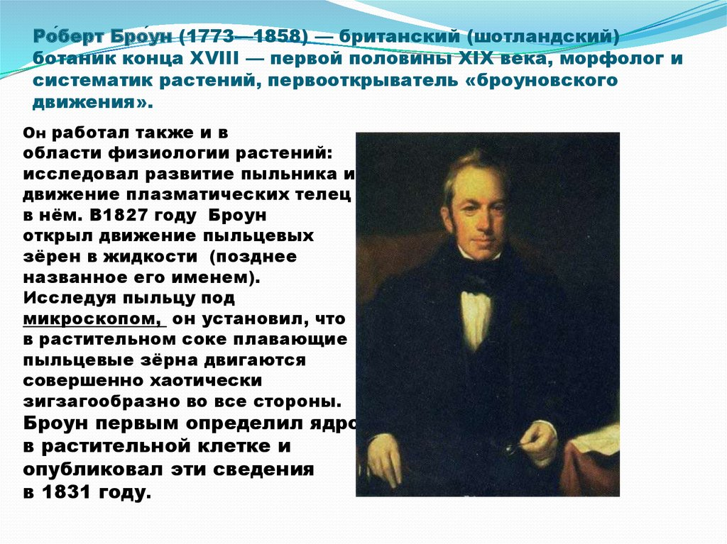 Ро́берт Бро́ун(1773—1858)— британский (шотландский) ботаникконца XVIII— первой половины XIX века, морфолог и систематик