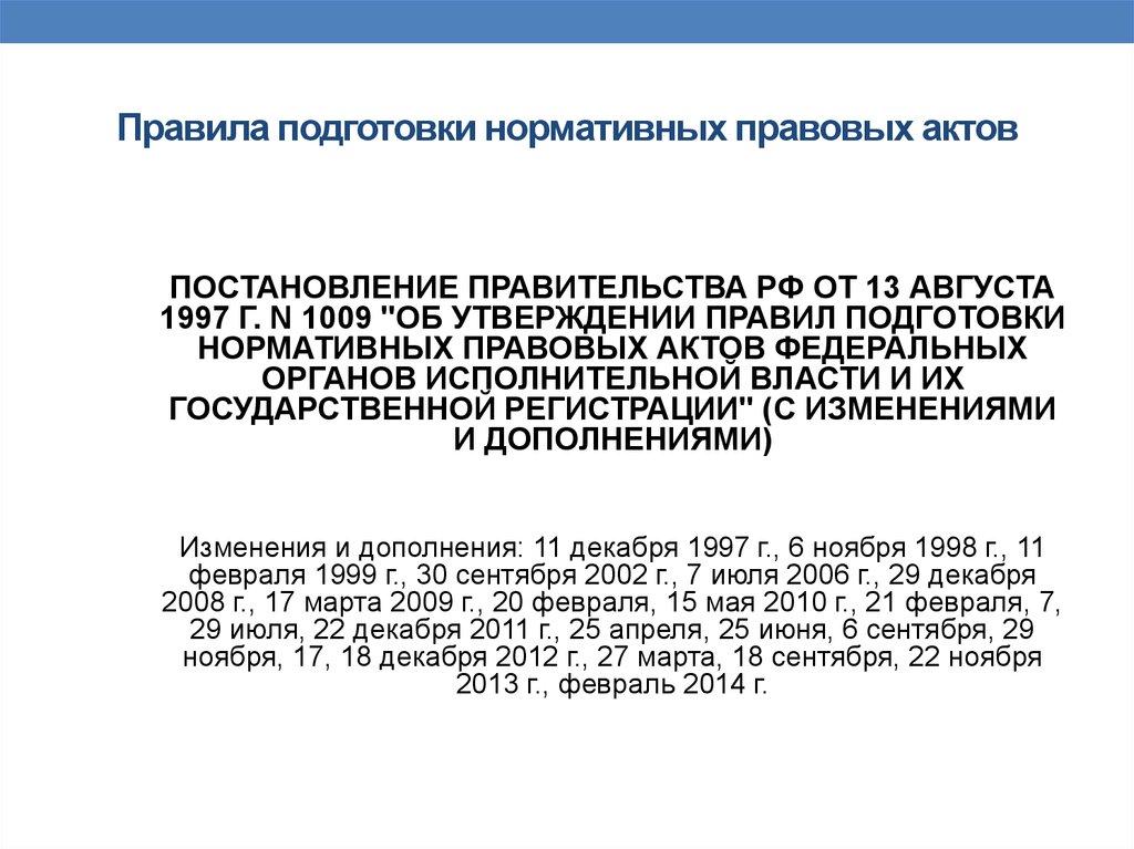 приказ об утверждении нормативно правовых актов по гдзс