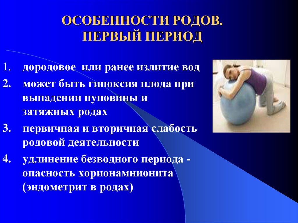Начальные признаки гипоксии плода