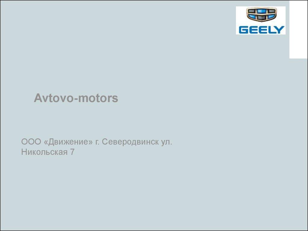 avtovo motors ooo Движение Форма отчета презентация онлайн