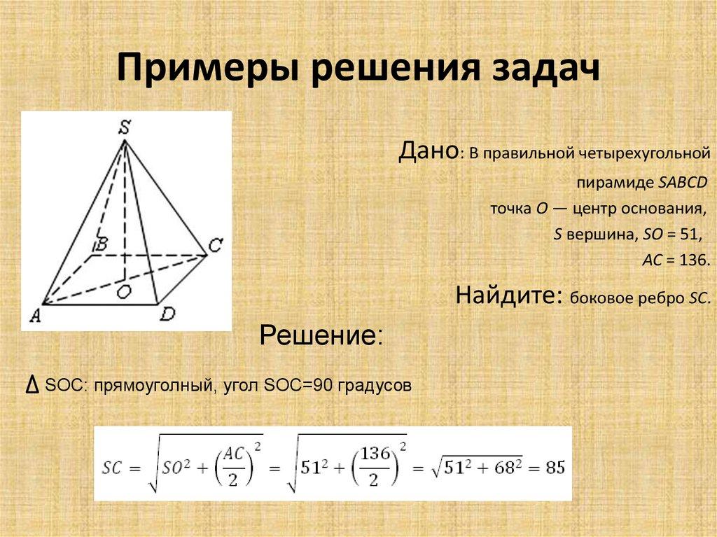 Задачи с решением на нахождение элементов пирамиды придумай и реши задачу которая решается