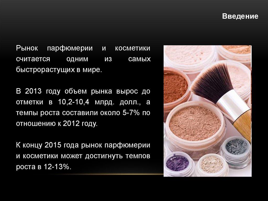 Презентация парфюмерии и косметики в москве
