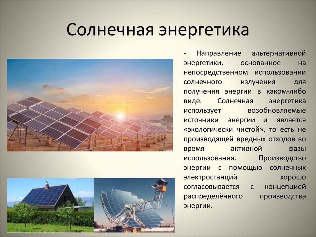 картинки на тему энергия солнца есть бильярдный