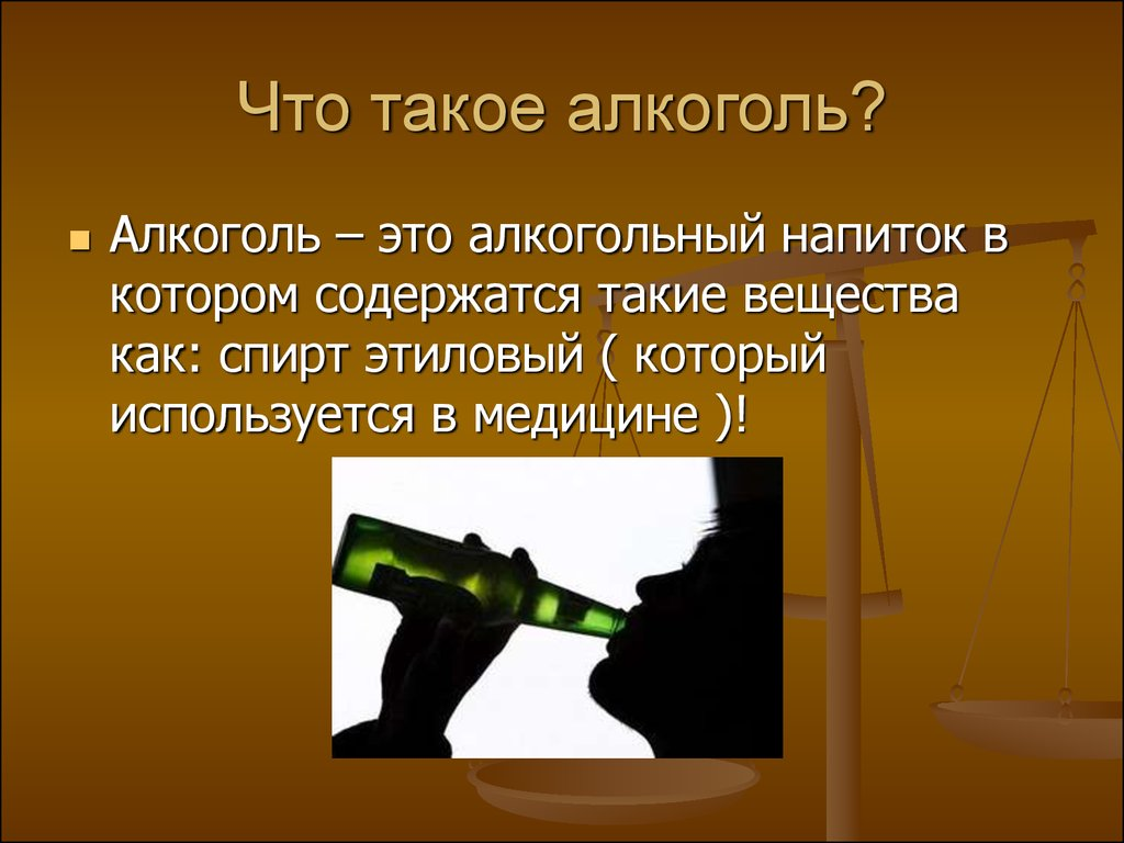Значение что такое алкоголизм