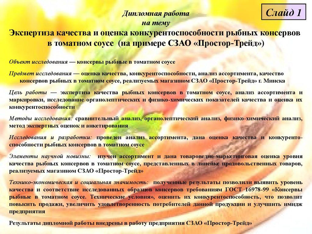 Экспертиза качества и оценка конкурентоспособности рыбных  Дипломная работа на тему Слайд 1 Экспертиза качества и оценка конкурентоспособности рыбных консервов в томатном соусе на примере СЗАО Простор Трейд