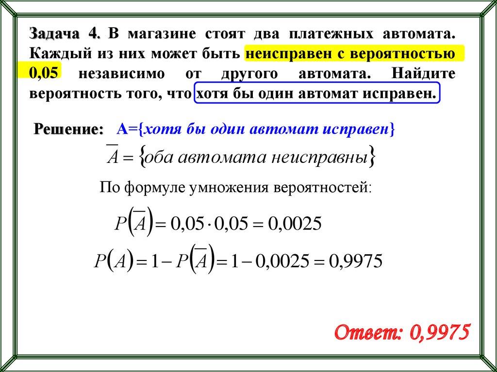 А 05 решение задачи задачи теплопередача решение