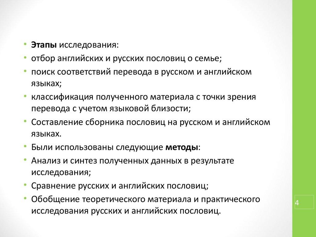 Русские эквиваленты в английском языке
