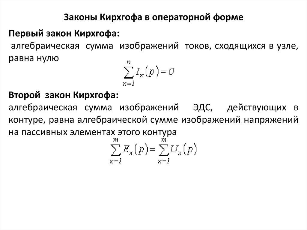 только Закон кирхгофа в операторной форме можем видеть