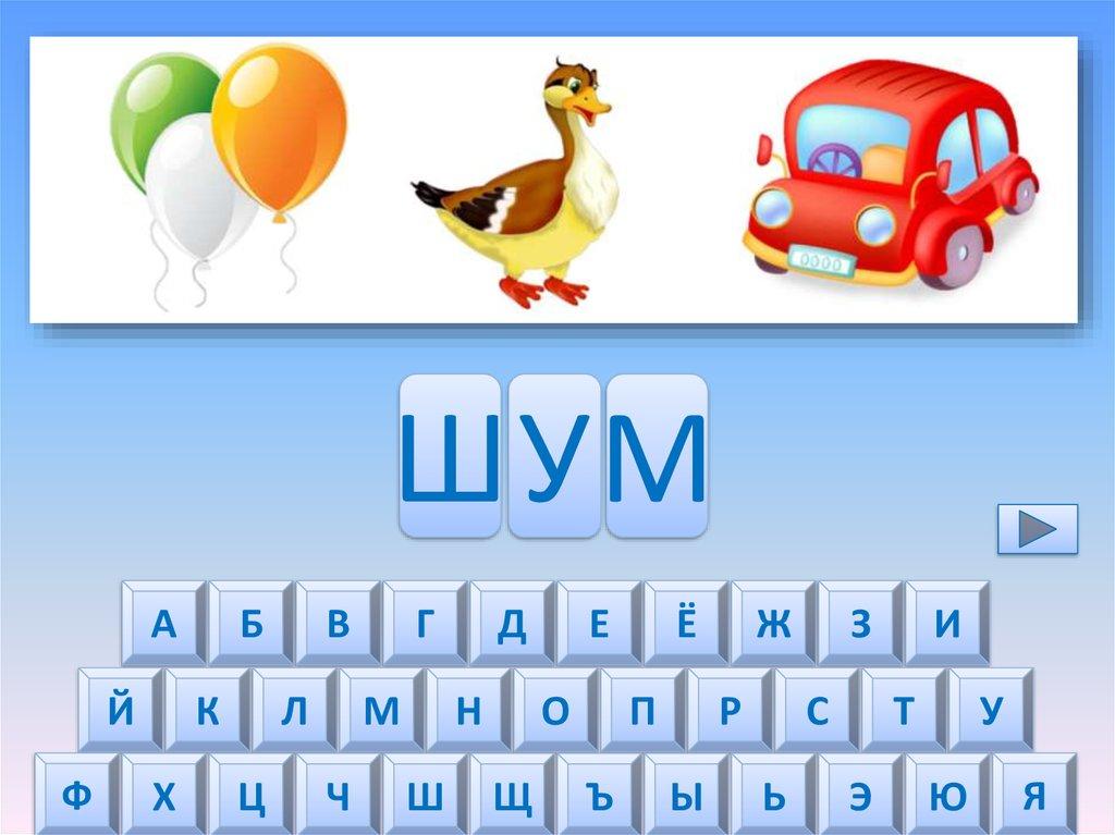 слова из 6 букв с ъ знаком
