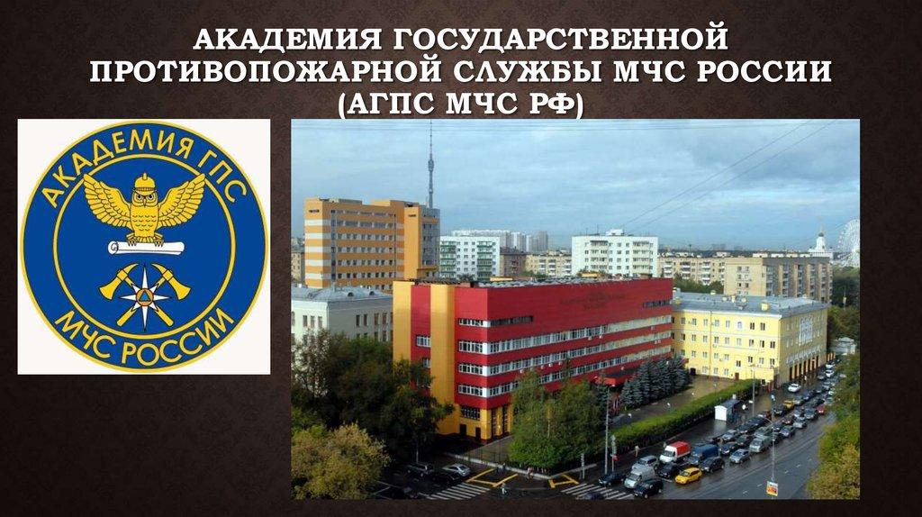 высшее военное лбразование академии гз мчс россии химки нежные очень добрые
