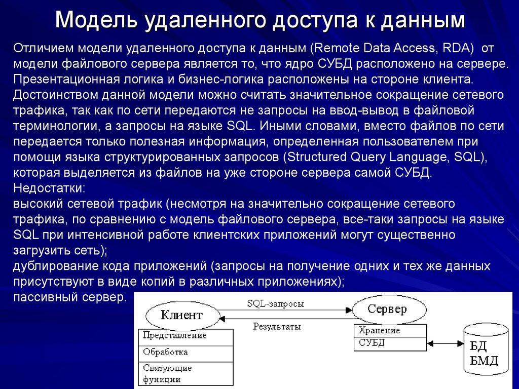 Логическая схема систем управления фото 554