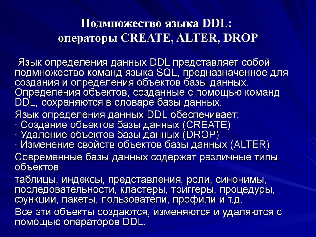 Подмножество языка DDL: операторы CREATE, ALTER, DROP