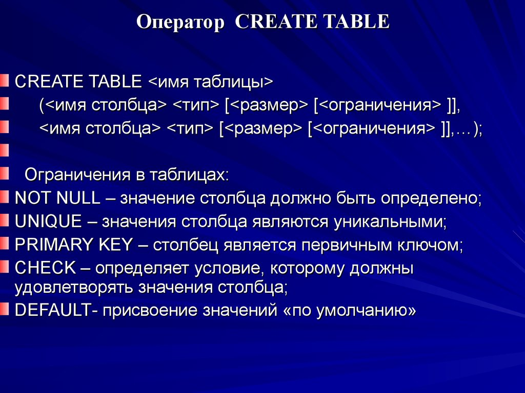 Оператор CREATE TABLE