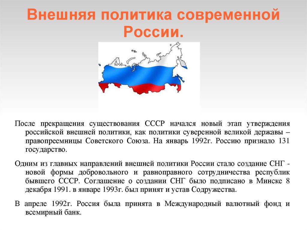 основные фонмы внешней политики россии справиться ненавистью родителям