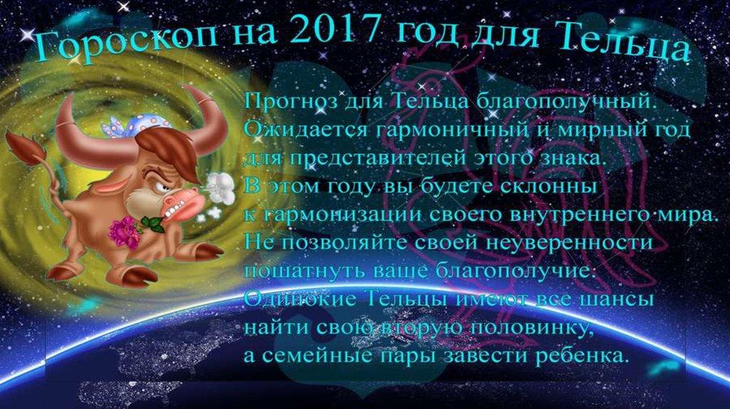 сегодня гороскоп зодиака знакам на по знакомств