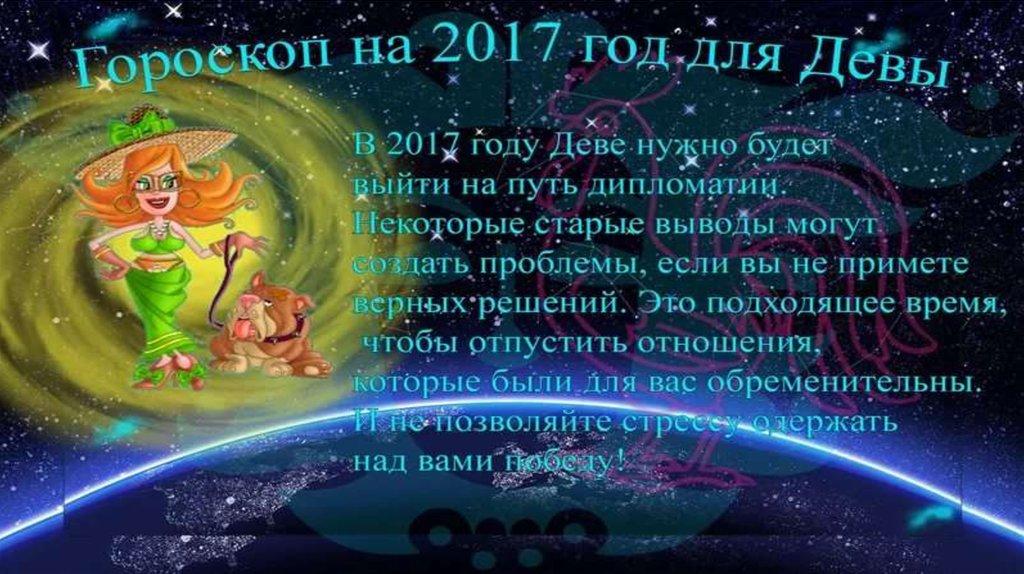 гороскоп по месецам девам на 2017