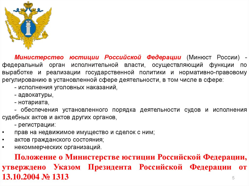 Доклад министра юстиции рф 9438