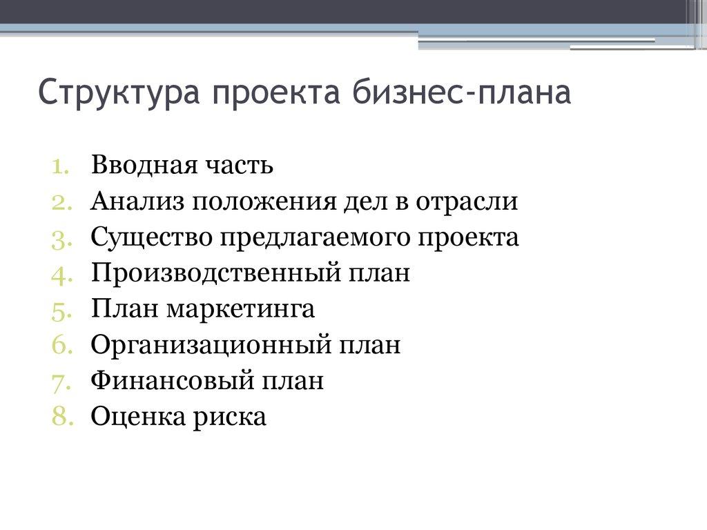 Бизнес план провайдера москвы бизнес план конфетный ларек
