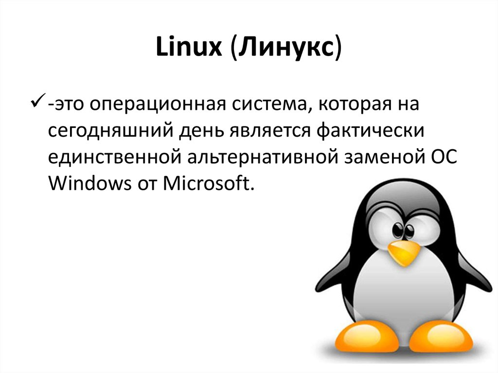 operating systems why linux Linux is an open source operating system whose code can be easily read out by the users, but still, it is the more secure operating system when compared to the other os(s) though linux is very simple but still very secure operating system, which protects the important files from the attack of viruses and malware.
