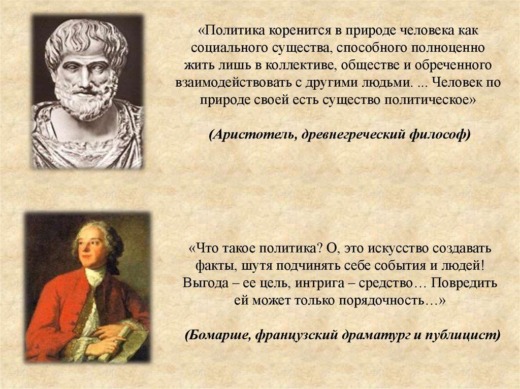 Аристотель человек существо политическое эссе 5074