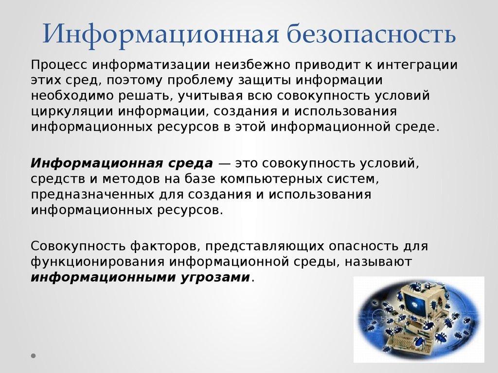 Информационная безопасность доклад презентация 9186