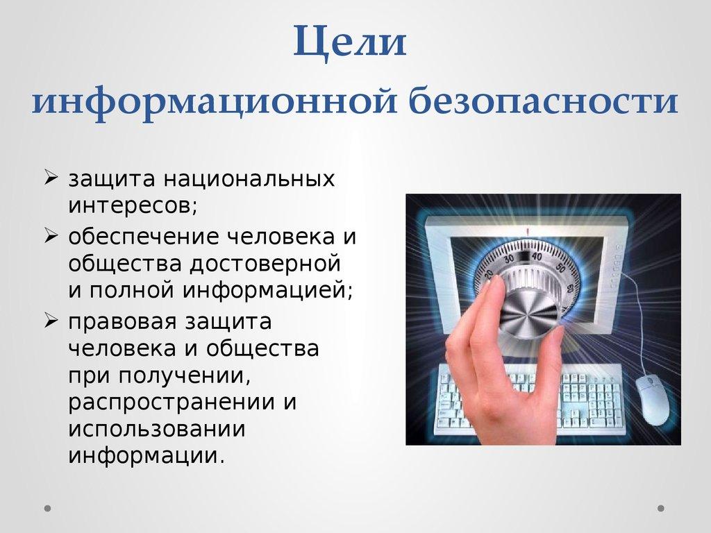 Информационная безопасность доклад презентация 3259