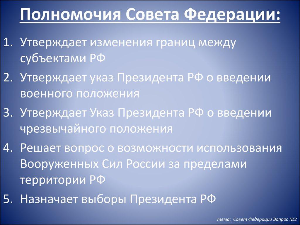 Компетенция совета федерации.шпаргалка