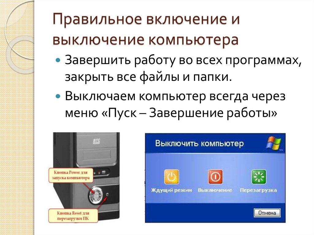 знакомство с компьютером файлы и папки
