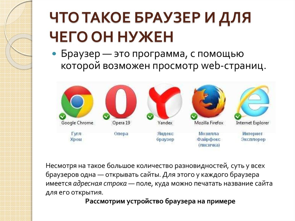 Какие есть браузеры с тором hyrda тор браузер для os hyrda вход