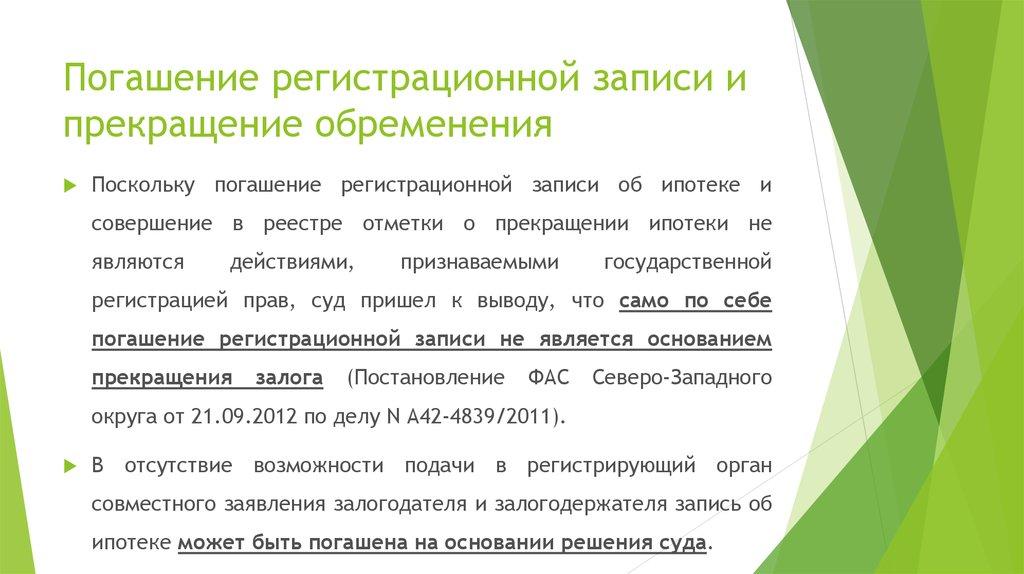 Олвин, заявление о погашении регистрационной записи об ипотеке росреестр пусть долгие