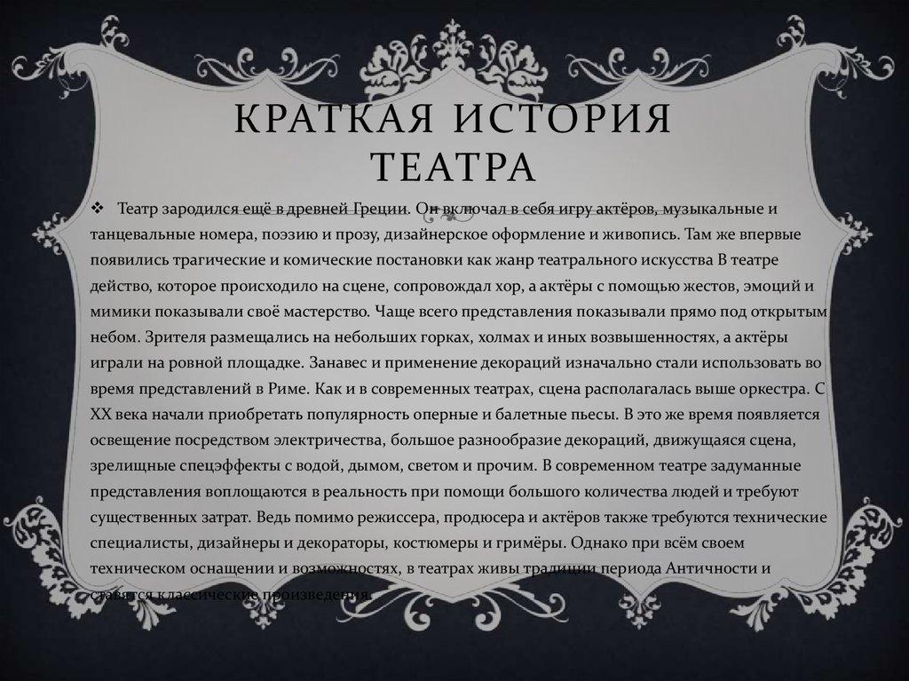 картинки о возникновении театра в россии примеру