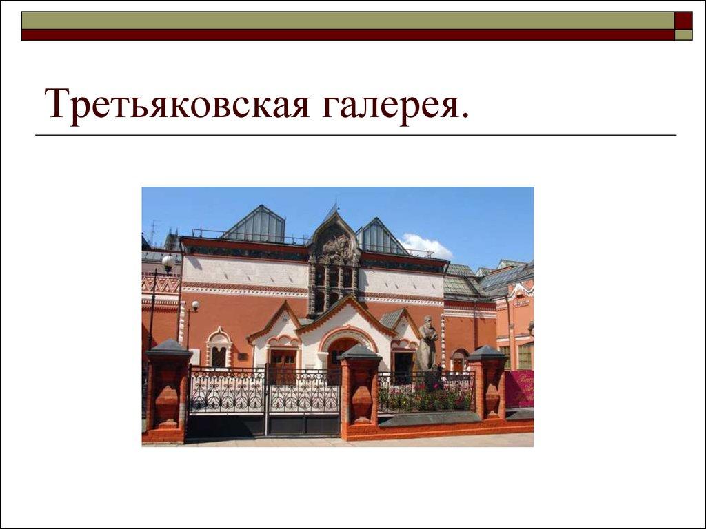 Третьяковская галерея картинки с описанием, обелиск солдатам