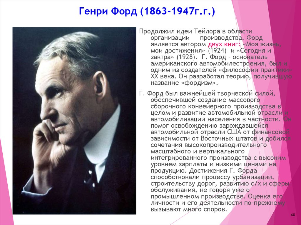 the character of henry ford