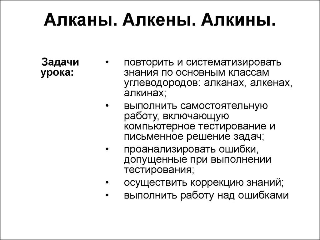 Алкены II.Окисление алкенов | 768x1024