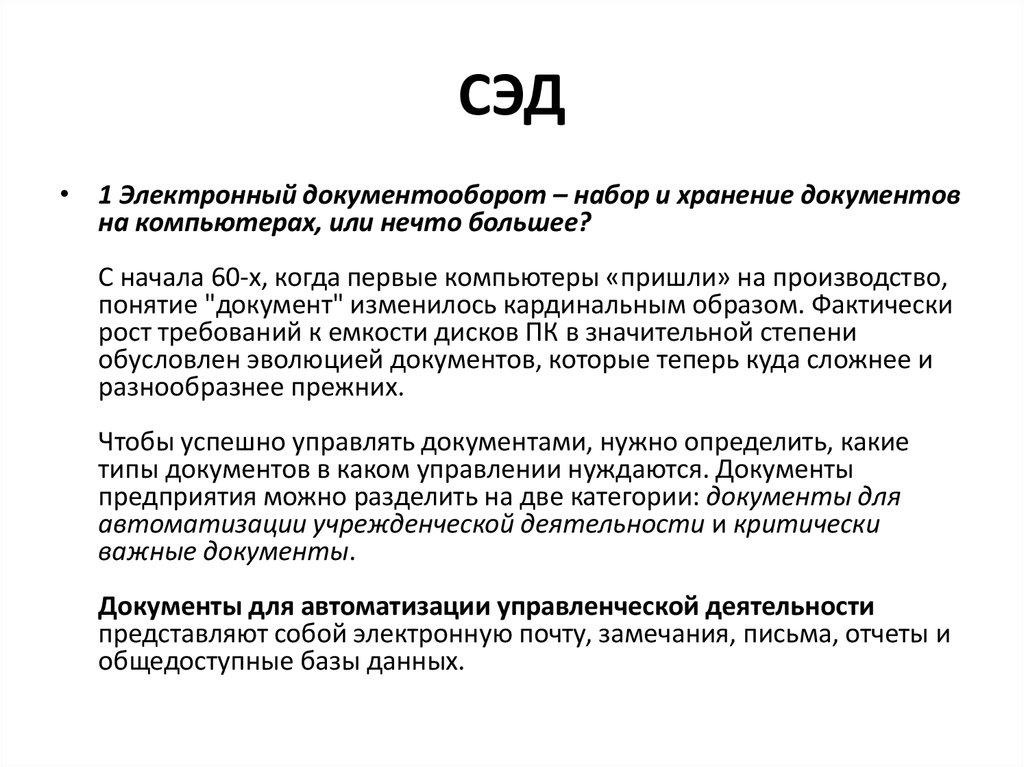 Отчет по практике система электронного документооборота 1427