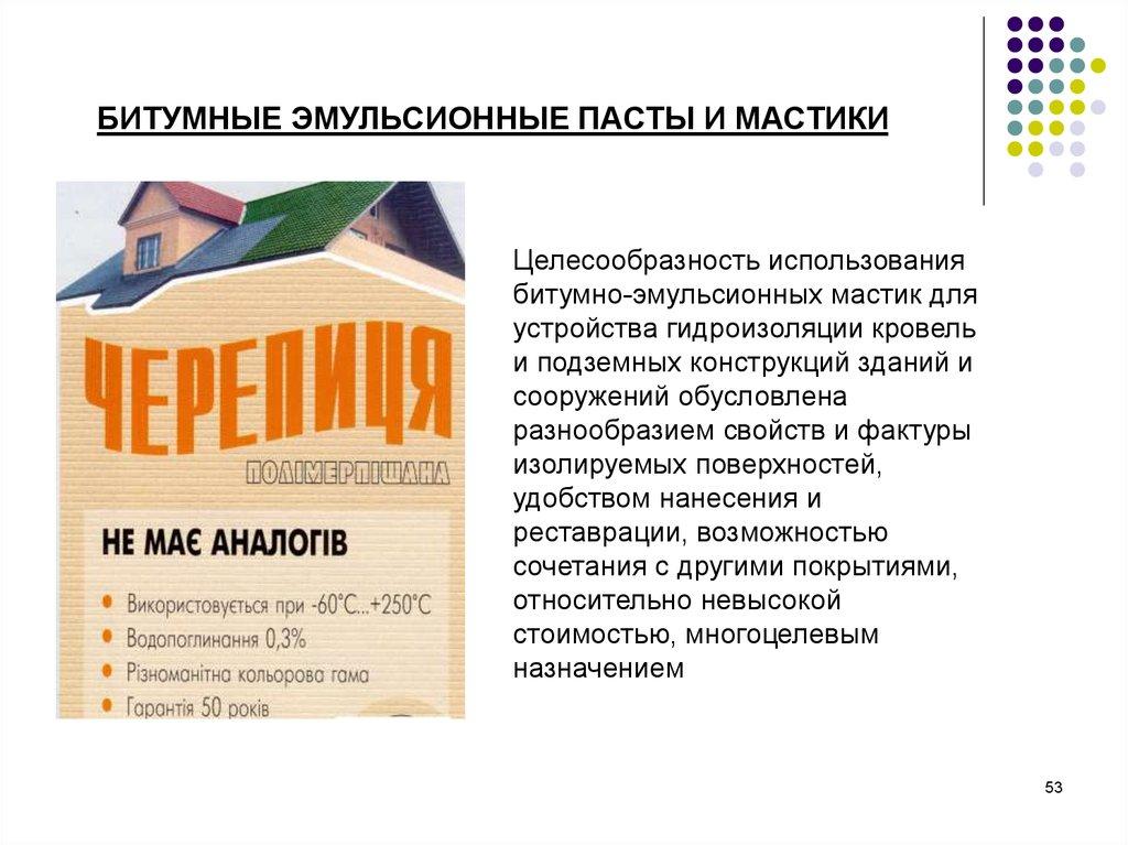 Холодная битумная мастика биэп или биэм гидроизоляция пароизоляция парилки