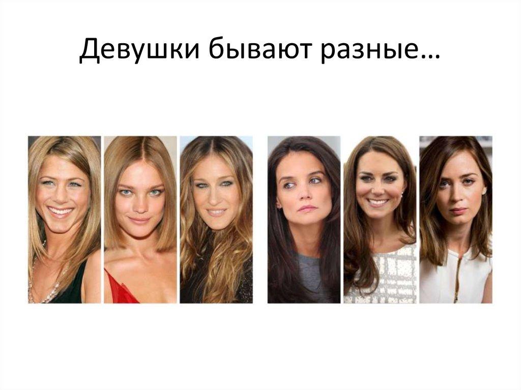 девушки разные картинки