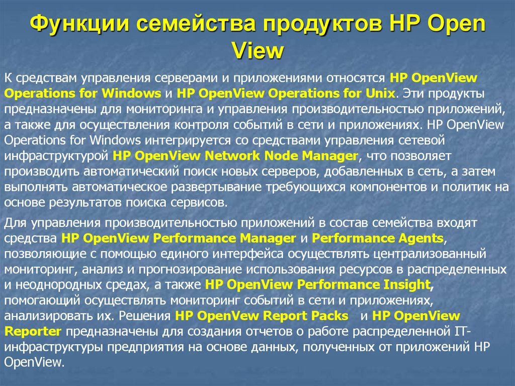 Функции семейства продуктов HP Open View