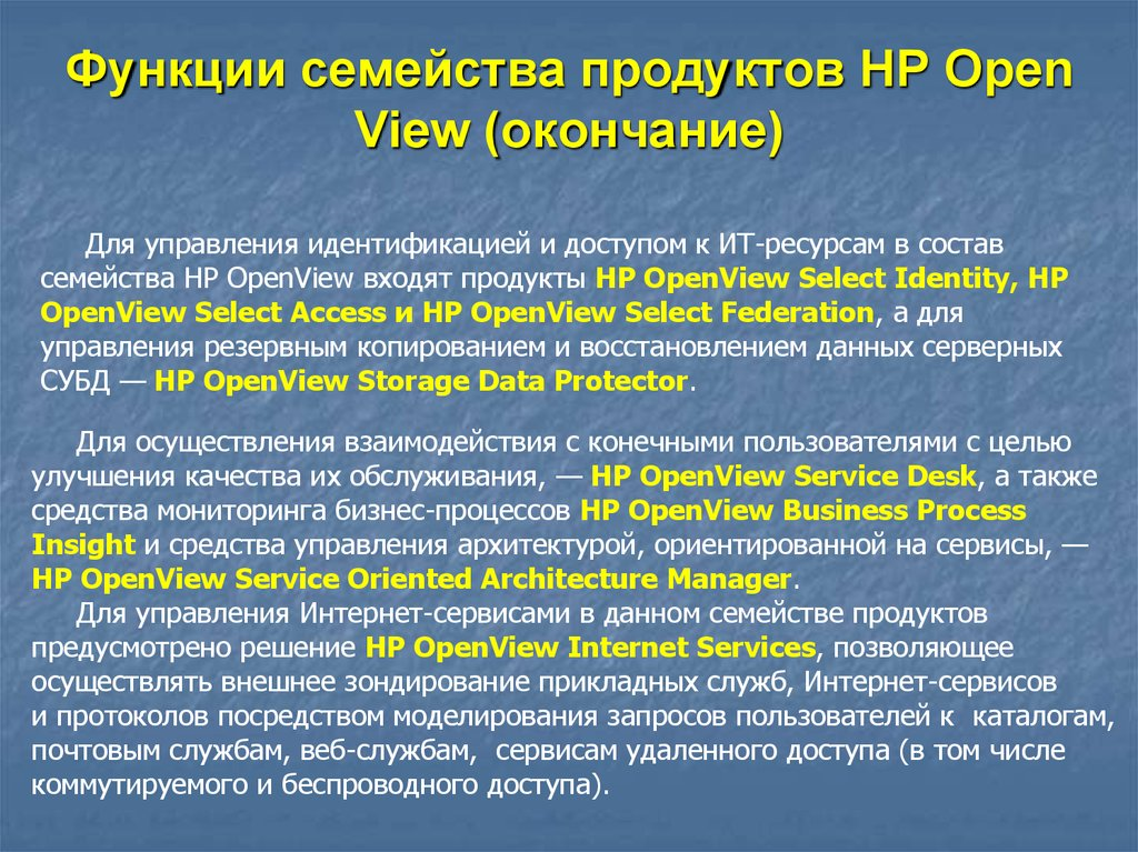 Функции семейства продуктов HP Open View (окончание)