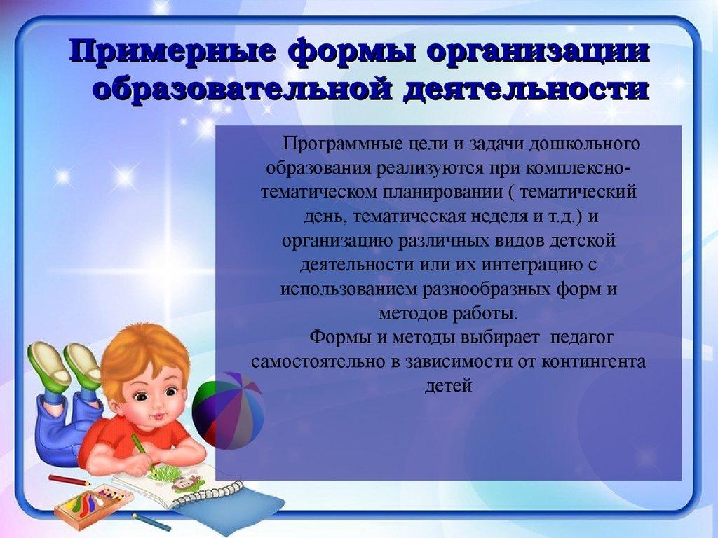 Фгос дошкольного образования девушка модель работы диляра ларина