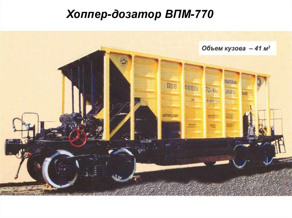 вагон хоппер дозатор фото выбирают для прочности