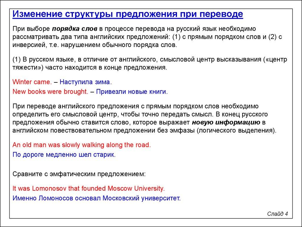 выбирать перевод на английский язык