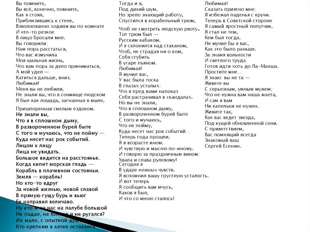 анализ стихотворения кто я что я есенин