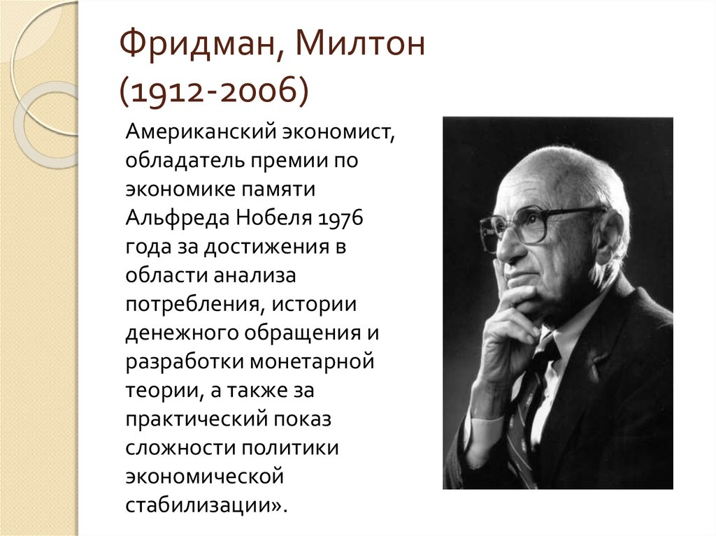 milton friedmans economic theories essay Milton friedman essays: government critique of milton and rose friedman keynes were two economists whose economic theories greatly influenced and.