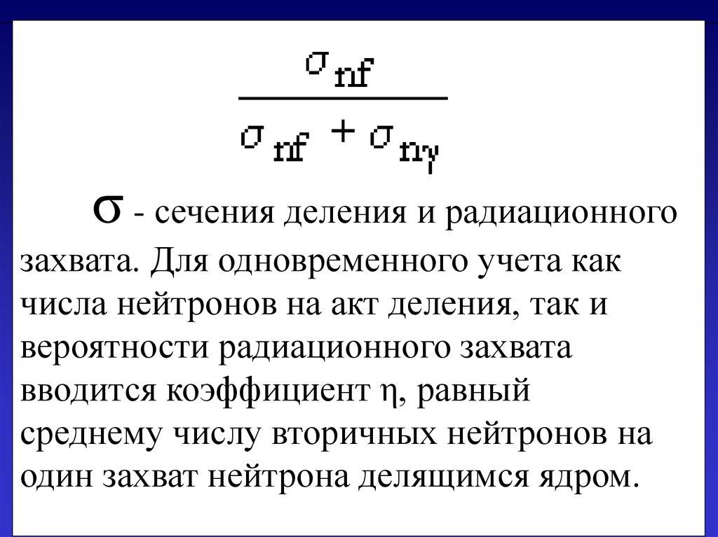 величина равная отношению числа нейтронов в каком либо