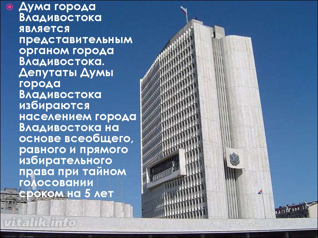Органы исполнительной власти г Владивосток презентация онлайн органом города Владивостока Депутаты Думы города Владивостока избираются населением города Владивостока на основе всеобщего равного и прямого