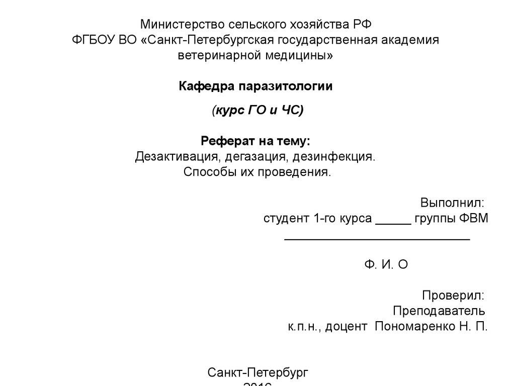 Порядок оформления реферата по курсу ГО и ЧС Дезактивация  Порядок оформления реферата по курсу ГО и ЧС Дезактивация дегазация дезинфекция