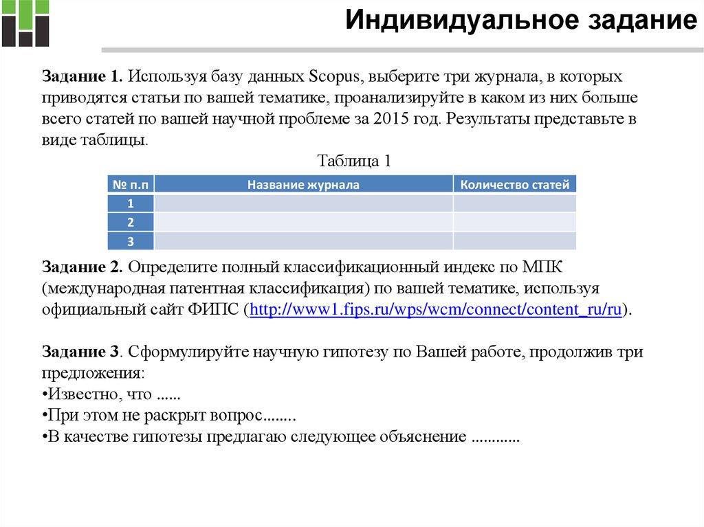 Методология подготовки и написания диссертации online presentation 14