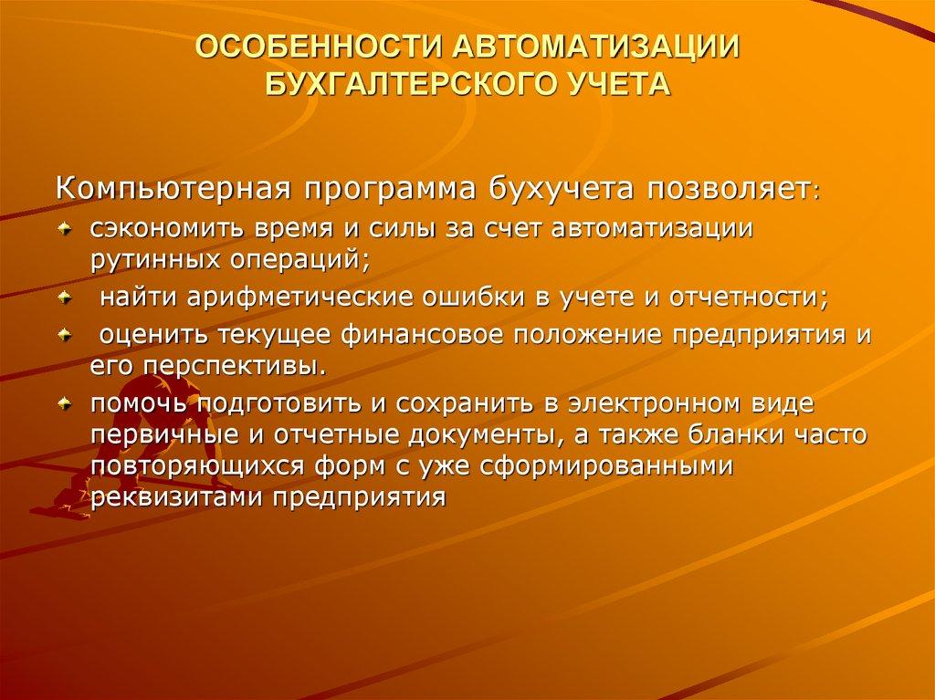 вопросы автоматизация бухгалтерского учета на предприятии Русь
