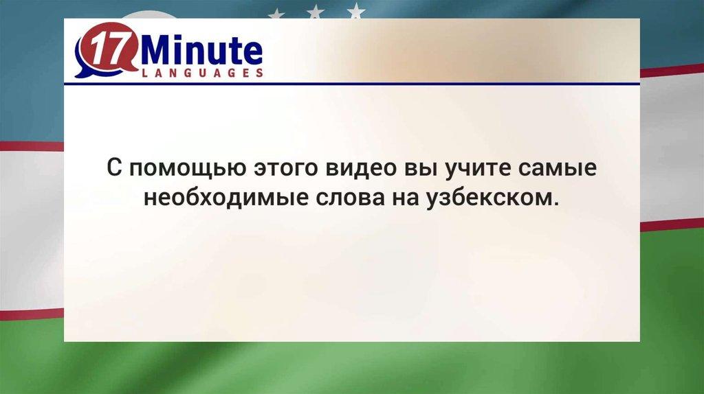 знакомства в корее uzbek